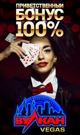 Приветственный бонус 100%